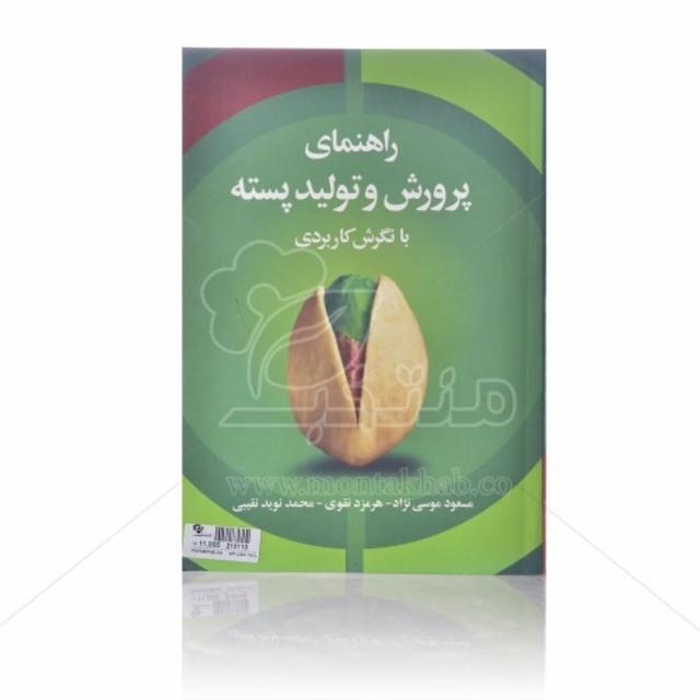 کتاب راهنمای پرورش و تولید پسته با نگرش کاربردی