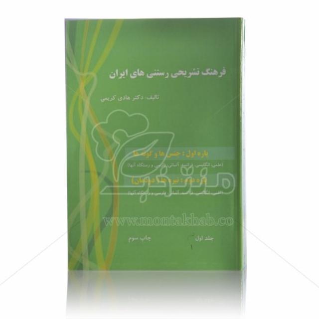 کتاب فرهنگ تشریحی رستنی های ایران