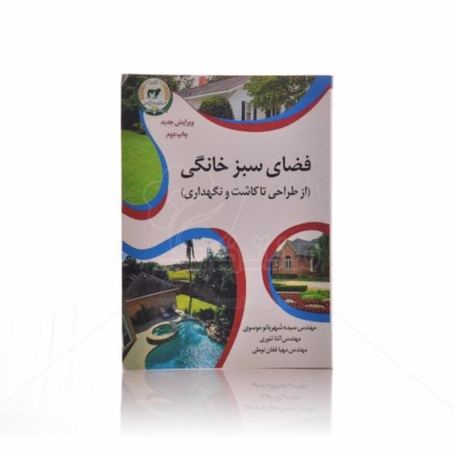 کتاب فضای سبز خانگی (از طراحی تا کاشت و نگهداری)