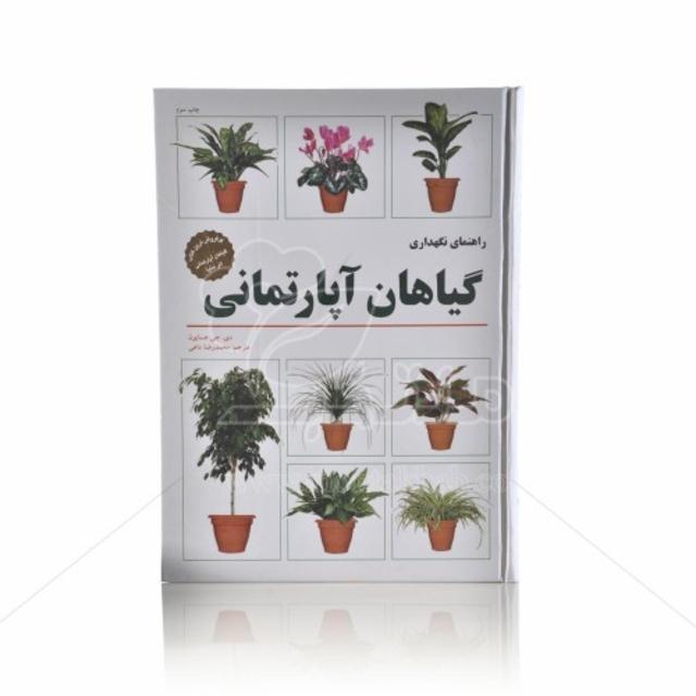 کتاب راهنمای نگهداری گیاهان آپارتمانی
