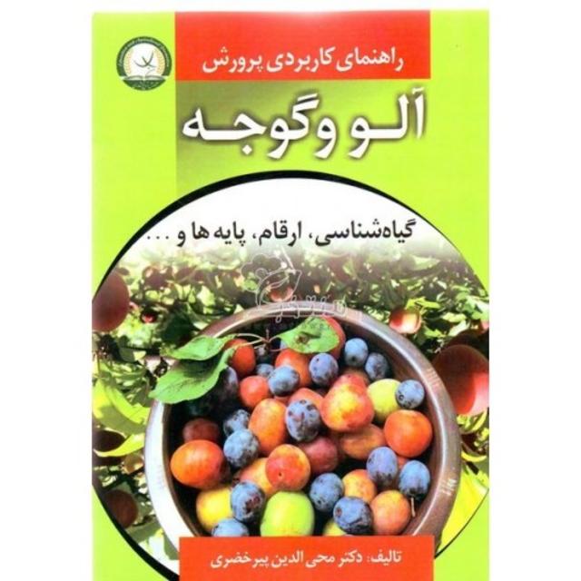 کتاب راهنمای کاربردی پرورش آلو و گوجه