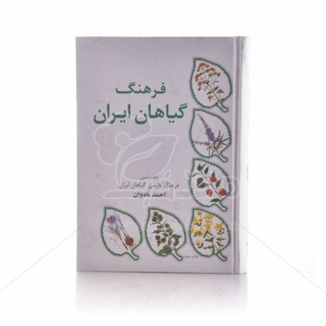 کتاب فرهنگ گیاهان ایران