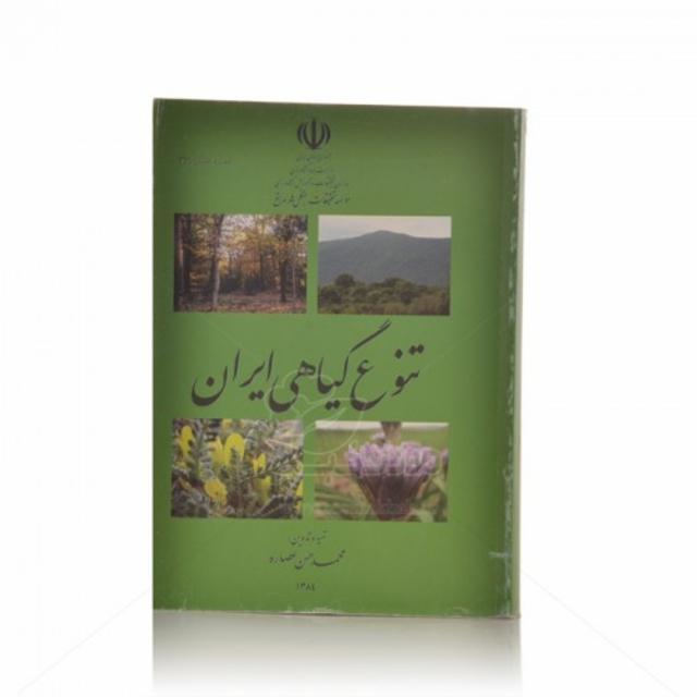 کتاب تنوع گیاهی ایران