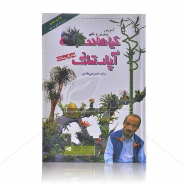 کتاب آموزش پرورش و تکثیر گیاهان آپارتمانی به زبان ساده