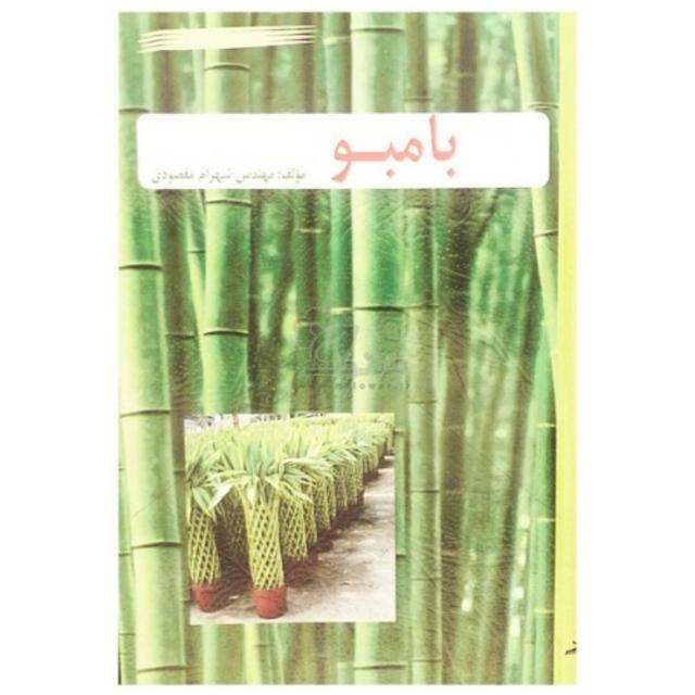 کتاب بامبو