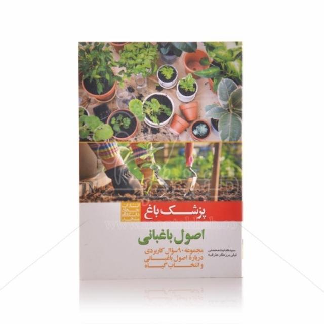 کتاب پزشک باغ: اصول باغبانی
