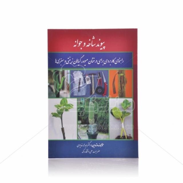 کتاب پیوند شاخه و جوانه (راهنمای کاربردی برای درختان میوه، گیاهان زینتی و سبزی ها)