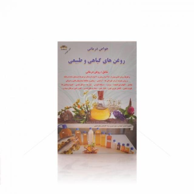 کتاب خواص درمانی روغن های گیاهی و طبیعی