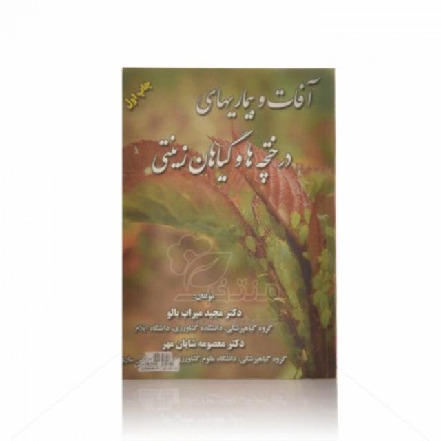 کتاب آفات و بیماریهای درختچه ها و گیاهان زینتی