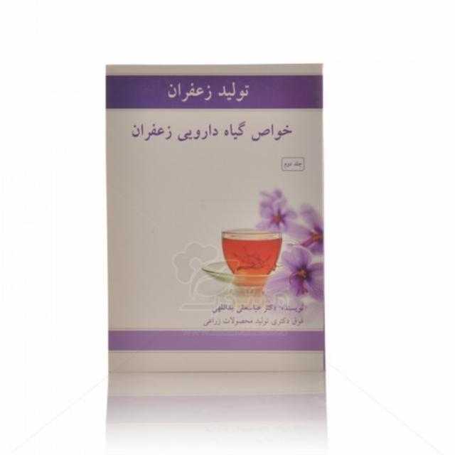 کتاب تولید زعفران (خواص گیاه دارویی زعفران)