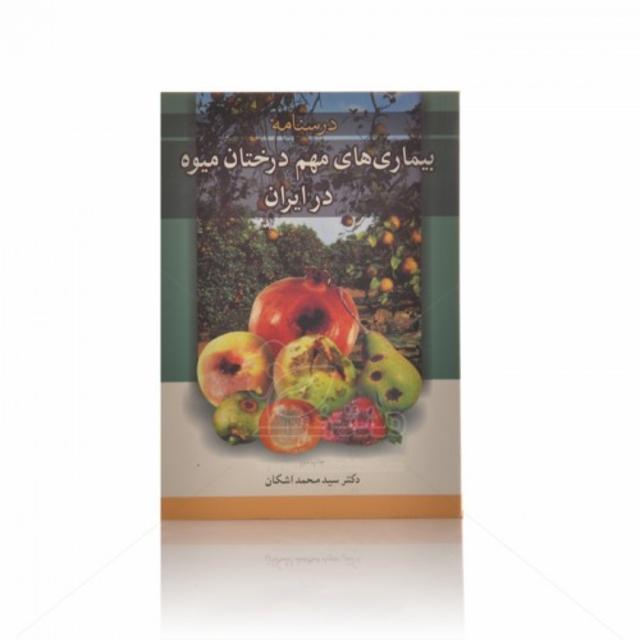 کتاب بیماری های مهم درختان میوه در ایران