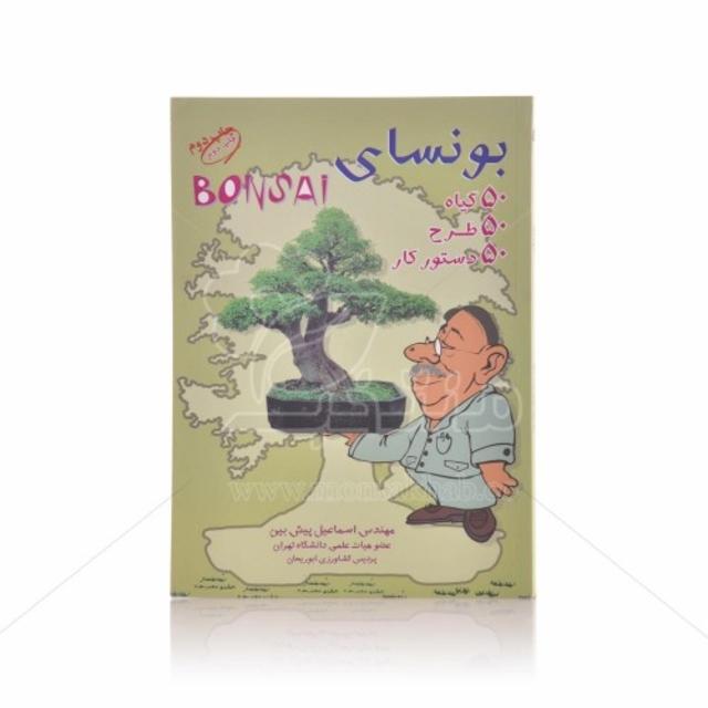 کتاب بونسای 50 گیاه 50 طرح 50 دستور کار
