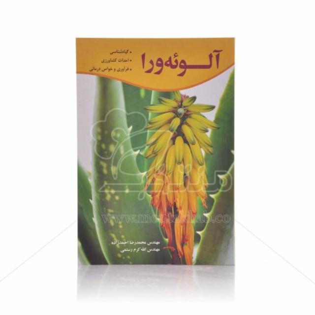 کتاب آلوئه ورا (گیاه شناسی، احداث کشاورزی، فرآوری و خواص درمانی)
