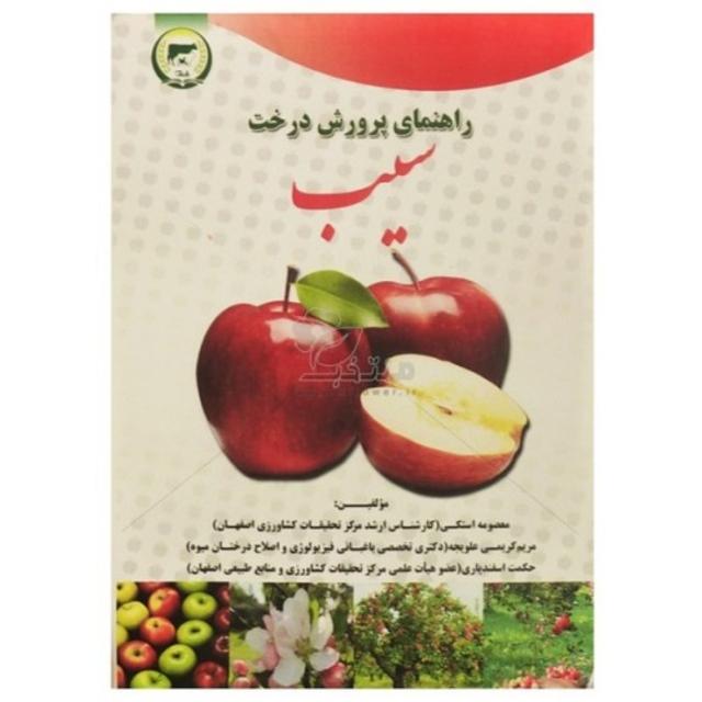 کتاب راهنمای پرورش درخت سیب