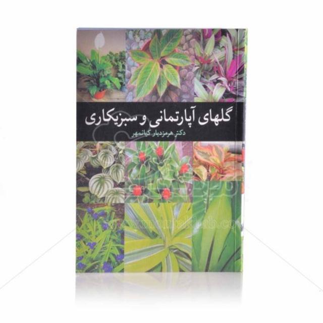 کتاب گلهای آپارتمانی و سبزیکاری