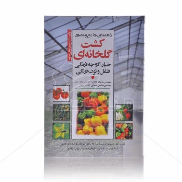 کتاب راهنمای جامع و مصور کشت گلخانه ای خیار، گوجه فرنگی، فلفل و توت فرنگی