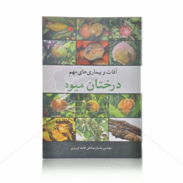 کتاب آفات و بیماری های مهم درختان میوه