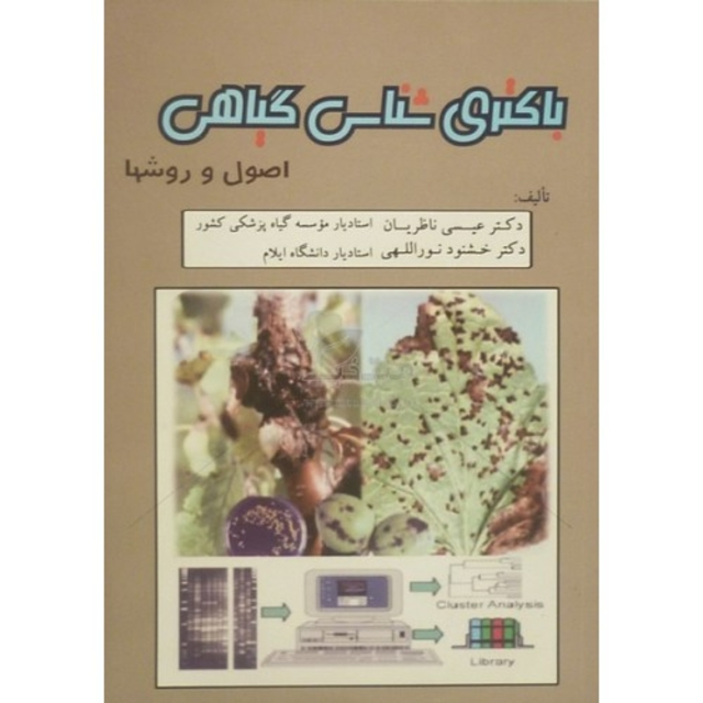 کتاب باکتری شناسی گیاهی (اصول و روشها)