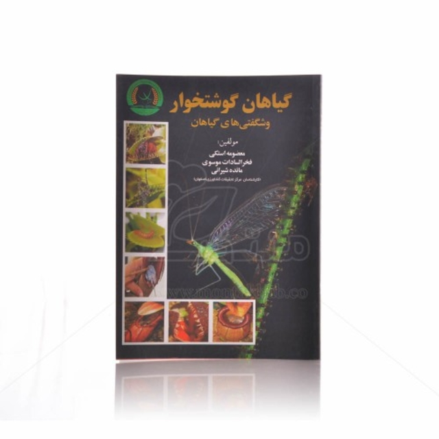 کتاب گیاهان گوشتخوار و شگفتی های گیاهان