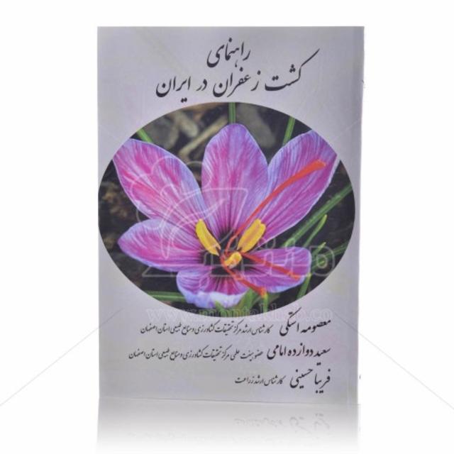 کتاب راهنمای کشت زعفران در ایران