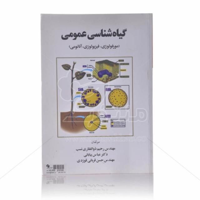 کتاب گیاه شناسی عمومی (مورفولوژی، فیزیولوژی، آناتومی)