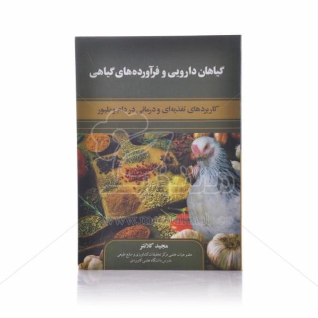 کتاب گیاهان دارویی و فرآورده های گیاهی (کاربردهای تغذیه ای و درمانی در دام و طیور)