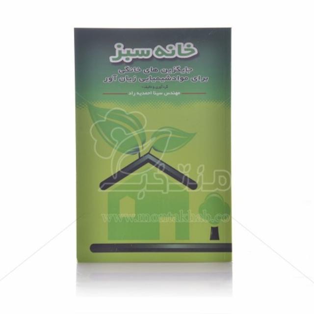 کتاب خانه سبز (جایگزین های خانگی برای مواد شیمیایی زیان آور)