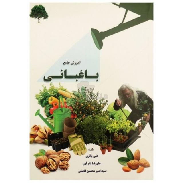 کتاب آموزش جامع باغبانی
