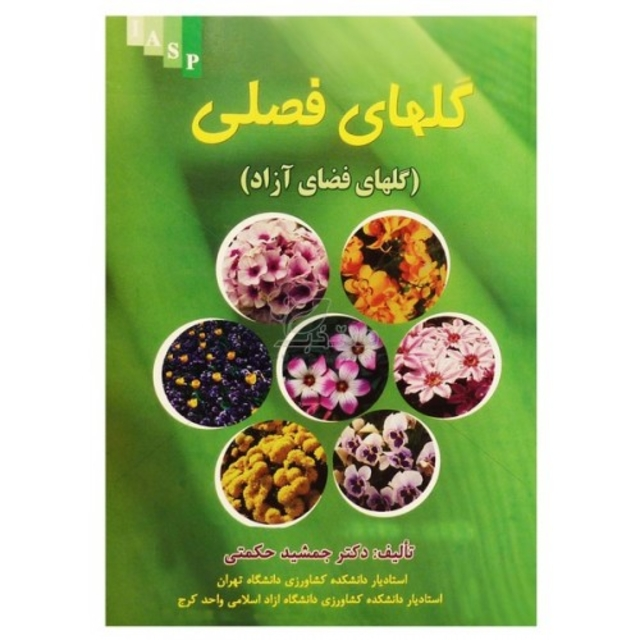 کتاب گلهای فصلی (گلهای فضای آزاد)