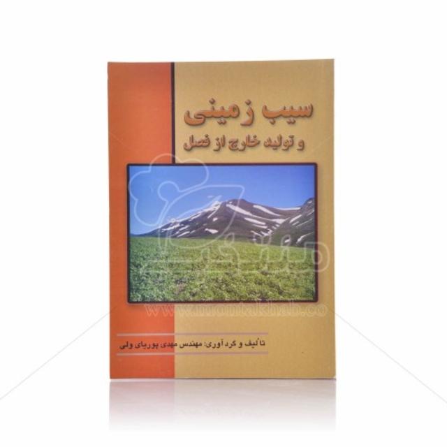 کتاب سیب زمینی و تولید خارج از فصل