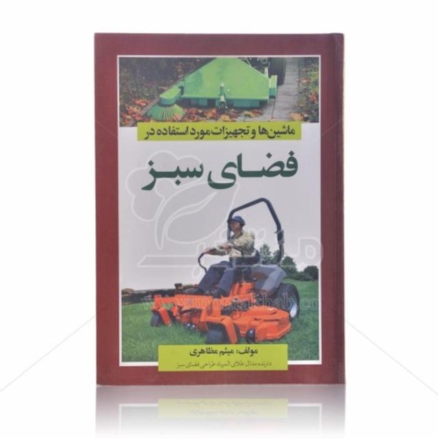 کتاب ماشین ها و تجهیزات مورد استفاده در فضای سبز