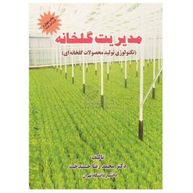 کتاب مدیریت گلخانه(تکنولوژی تولید محصولات گلخانه ای)