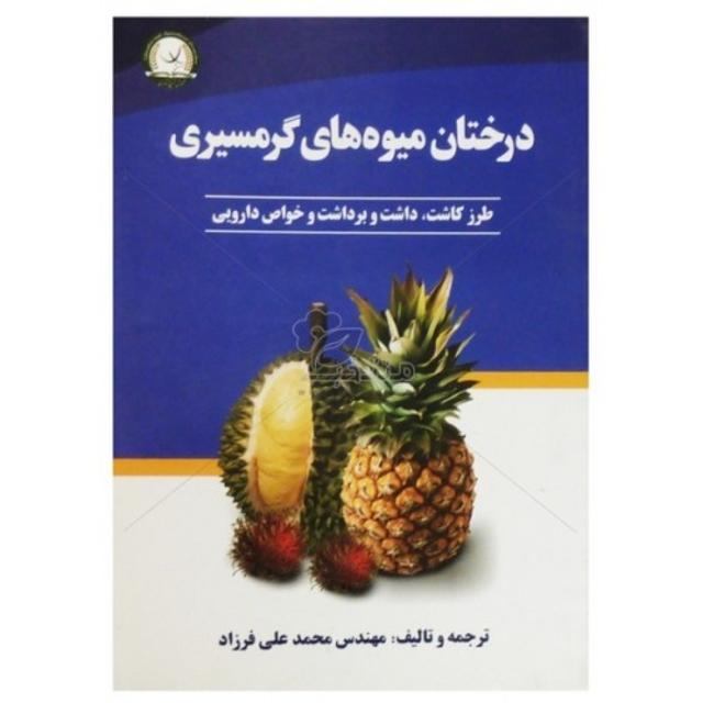 کتاب درختان میوه های گرمسیری