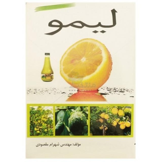 کتاب لیمو