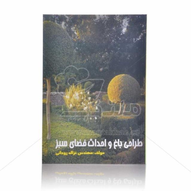 کتاب طراحی باغ و احداث فضای سبز