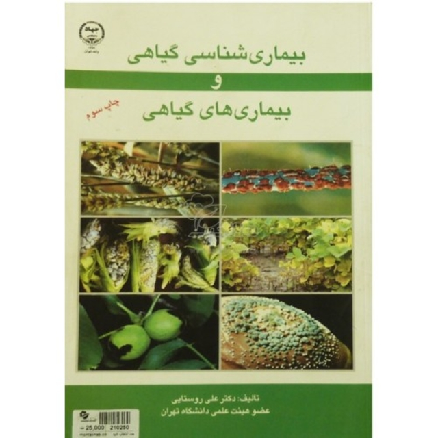 کتاب بیماری شناسی گیاهی و بیماری های گیاهی