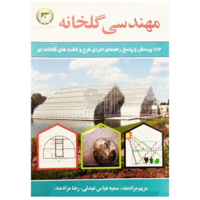 کتاب مهندسی گلخانه