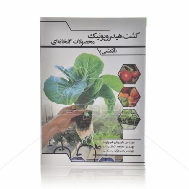 کتاب کشت هیدروپونیک(محصولات گلخانه ای)