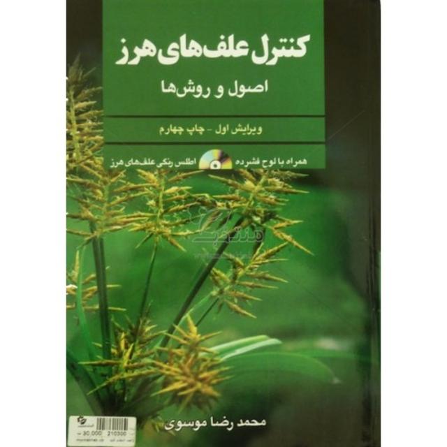 کتاب کنترل علف های هرز، اصول و روشها