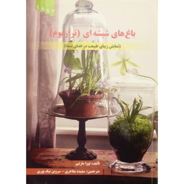 کتاب باغ های شیشه ای (تراریوم)