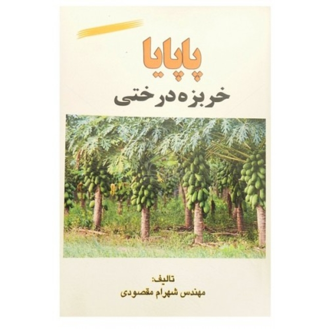 کتاب پاپایا خربزه درختی