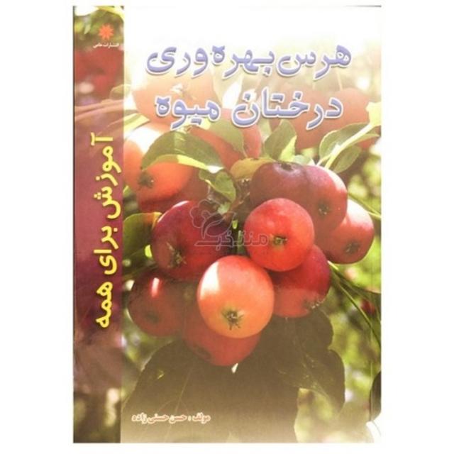 کتاب هرس بهره وری درختان میوه