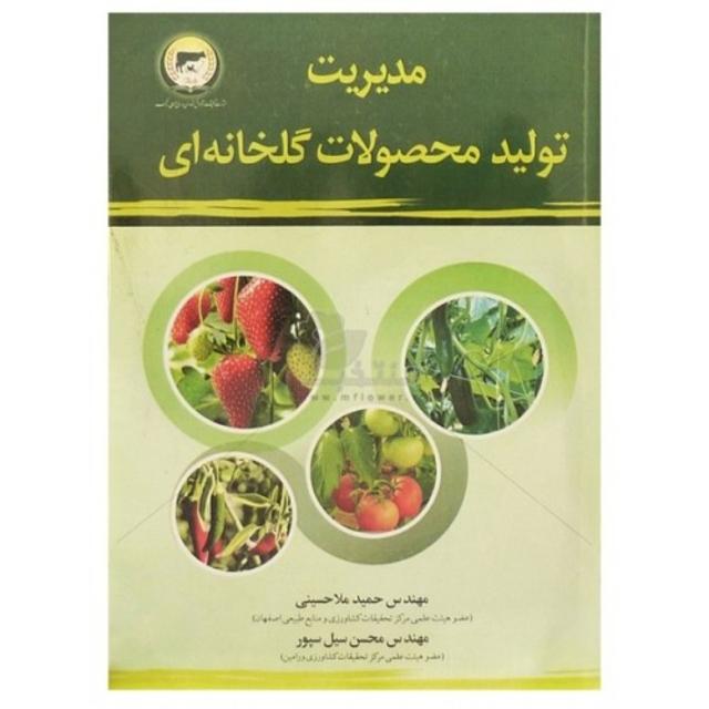 کتاب مدیریت تولید محصولات گلخانه ای