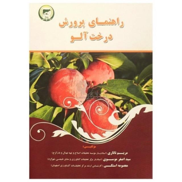 کتاب راهنمای پرورش درخت آلو