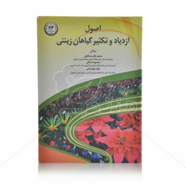 کتاب اصول ازدیاد و تکثیر گیاهان زینتی
