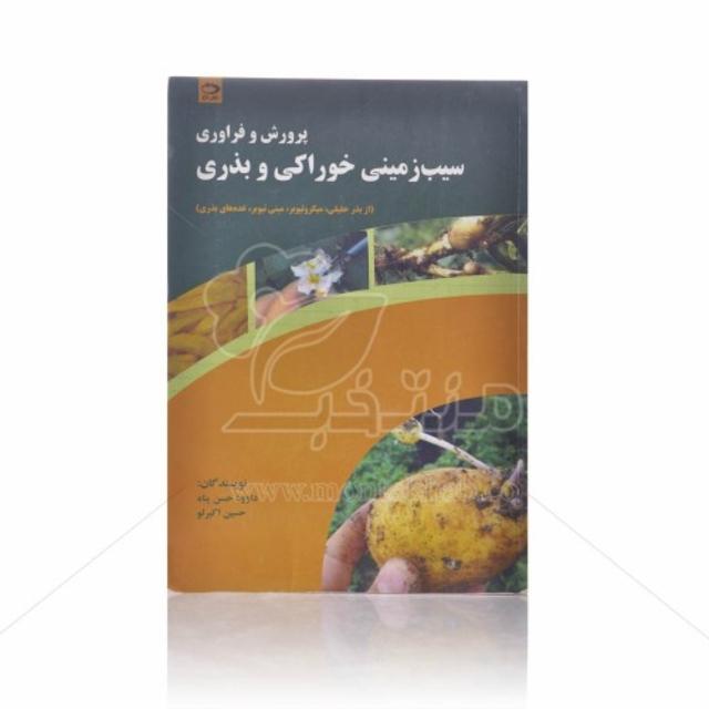 کتاب پرورش و فراوری سیب زمینی خوراکی و بذری