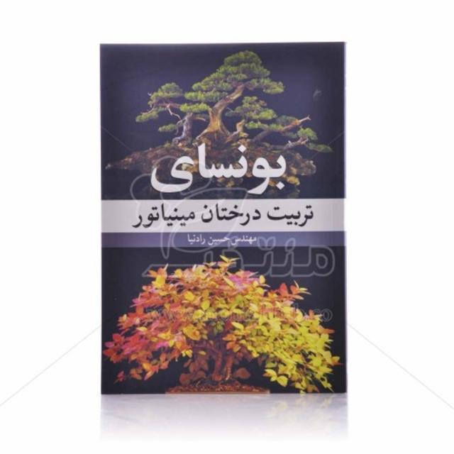 کتاب بونسای (تربیت درختان مینیاتور)