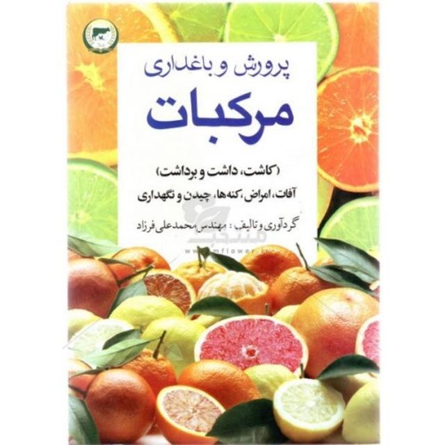 کتاب پرورش و باغداری مرکبات