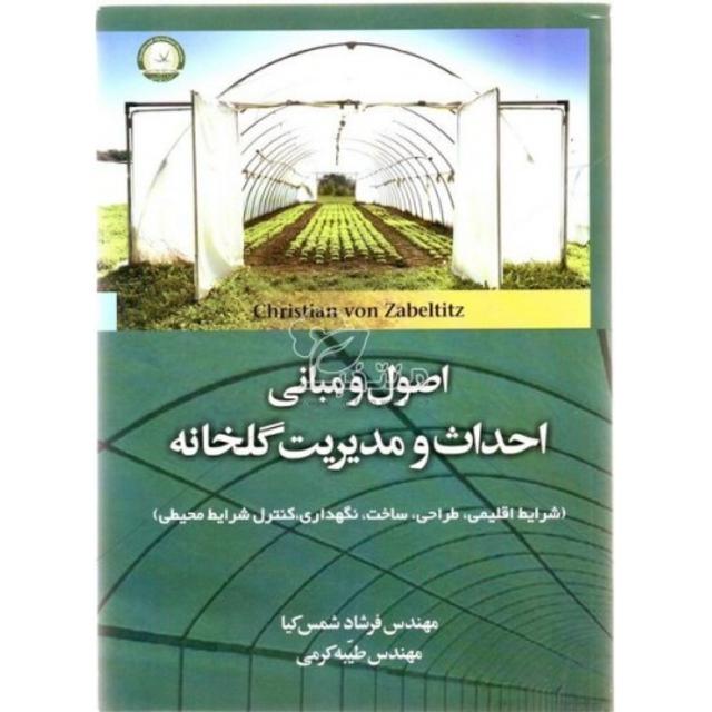کتاب اصول و مبانی احداث و مدیریت گلخانه