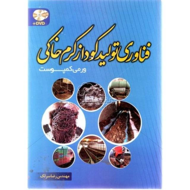کتاب فناوری تولید کود از کرم خاکی(ورمی کمپوست)